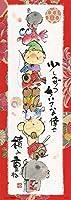 352ピース ジグソーパズル 御木幽石 ちいさな倖せ(18.2x51.5cm)