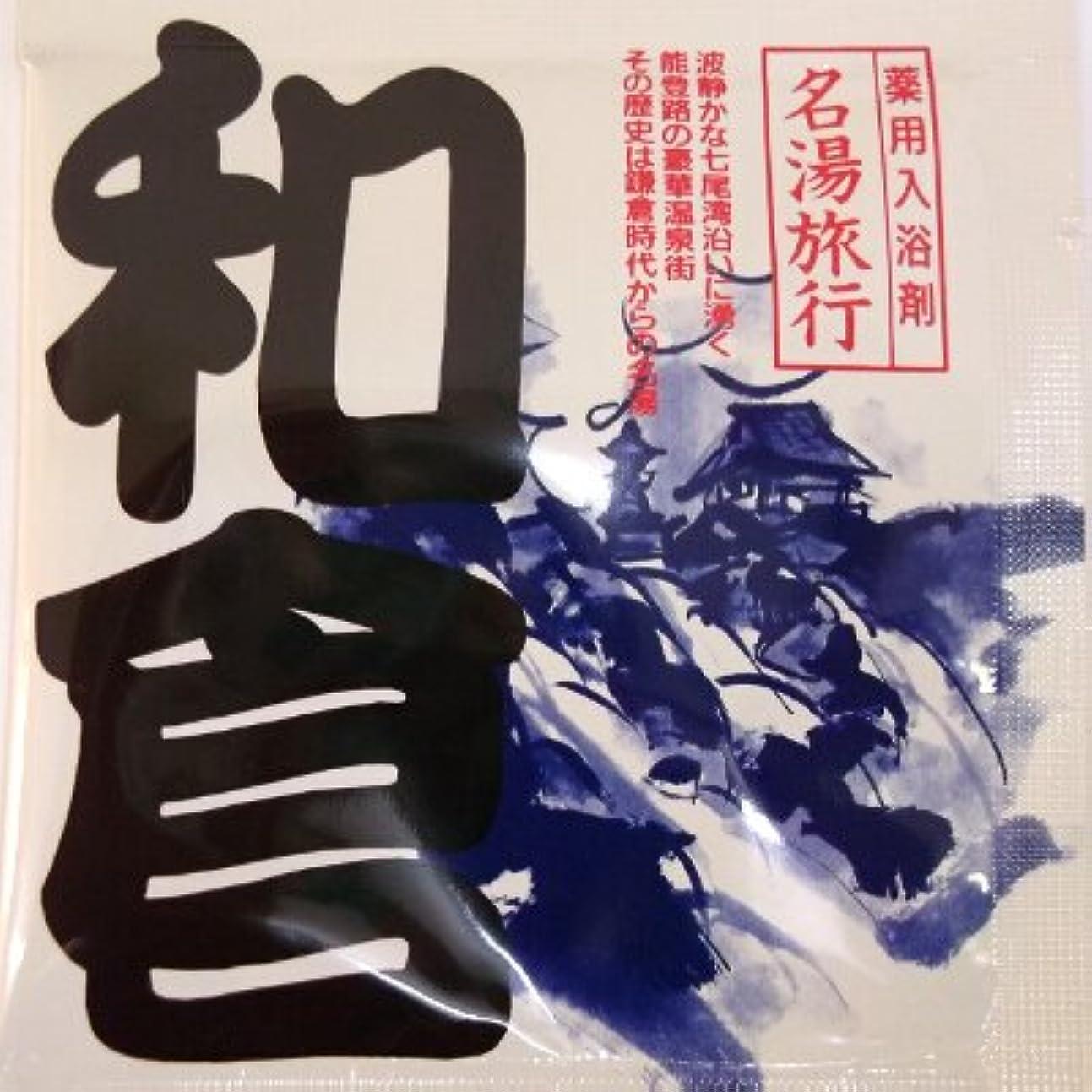 効果声を出してトリム名湯旅行 和倉
