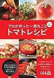 プロが作った一冊丸ごとトマトレシピ (東京カレンダーMOOKS) 画像