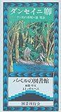 ヤン川の舟唄 (バベルの図書館 26)