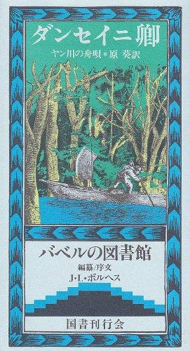ヤン川の舟唄 (バベルの図書館 26)の詳細を見る