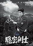 隠密剣士第3部 忍法伊賀十忍 HDリマスター版DVDVol.3<宣弘社75周年記念>[DVD]