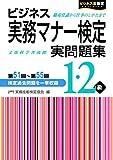ビジネス実務マナー検定 実問題集1・2級 第51回~第55回