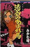 渋谷のあばれ馬 / みかわ 咲 のシリーズ情報を見る