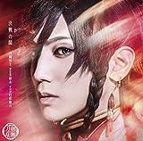 ミュージカル『刀剣乱舞』〜結びの響、始まりの音〜 主題歌