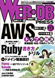 WEB+DB PRESS Vol.113 画像