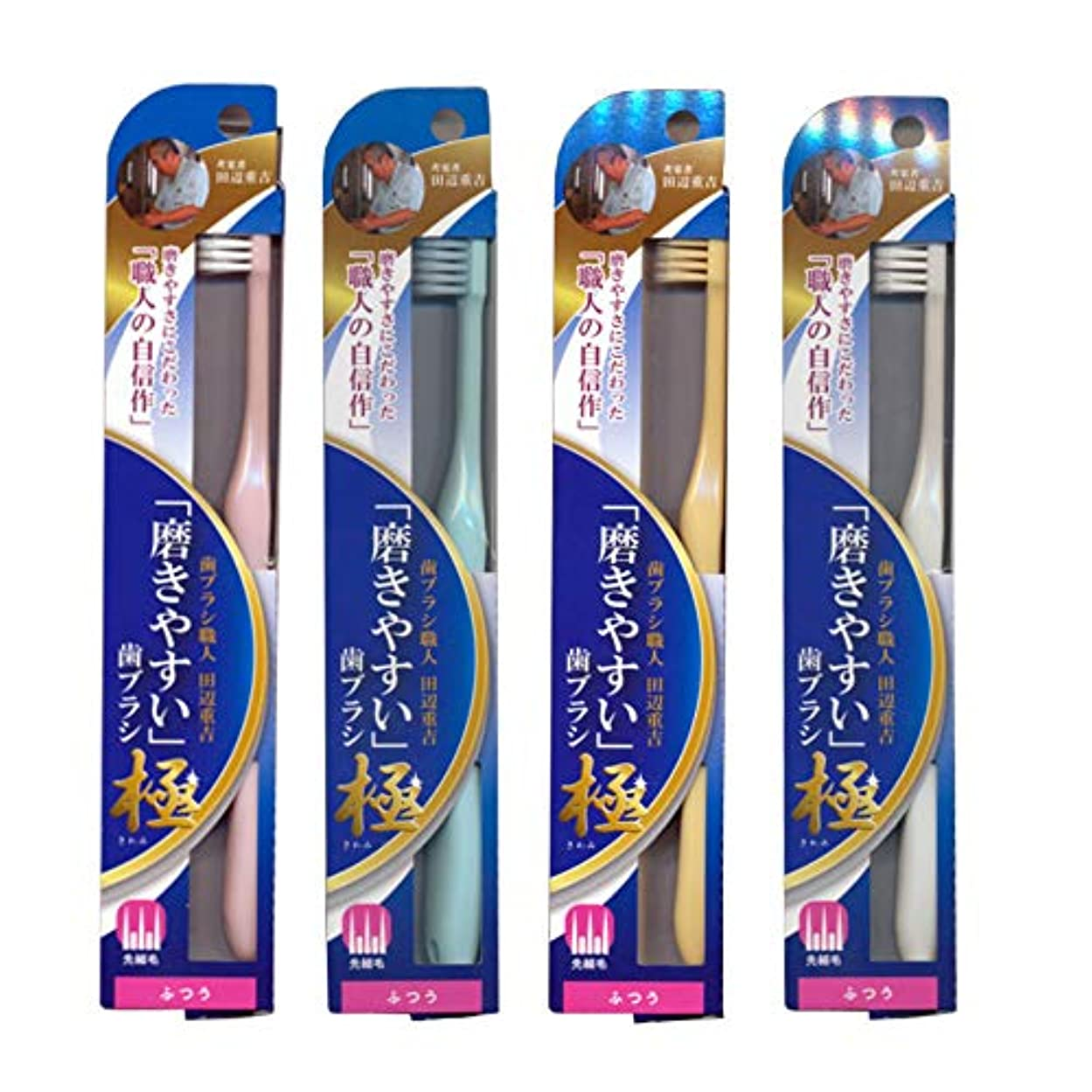 くるみ逆さまに海賊磨きやすい歯ブラシ極 (ふつう) LT-44×4本セット(ピンク×1、ブルー×1、ホワイト×1、イエロー×1)先細毛