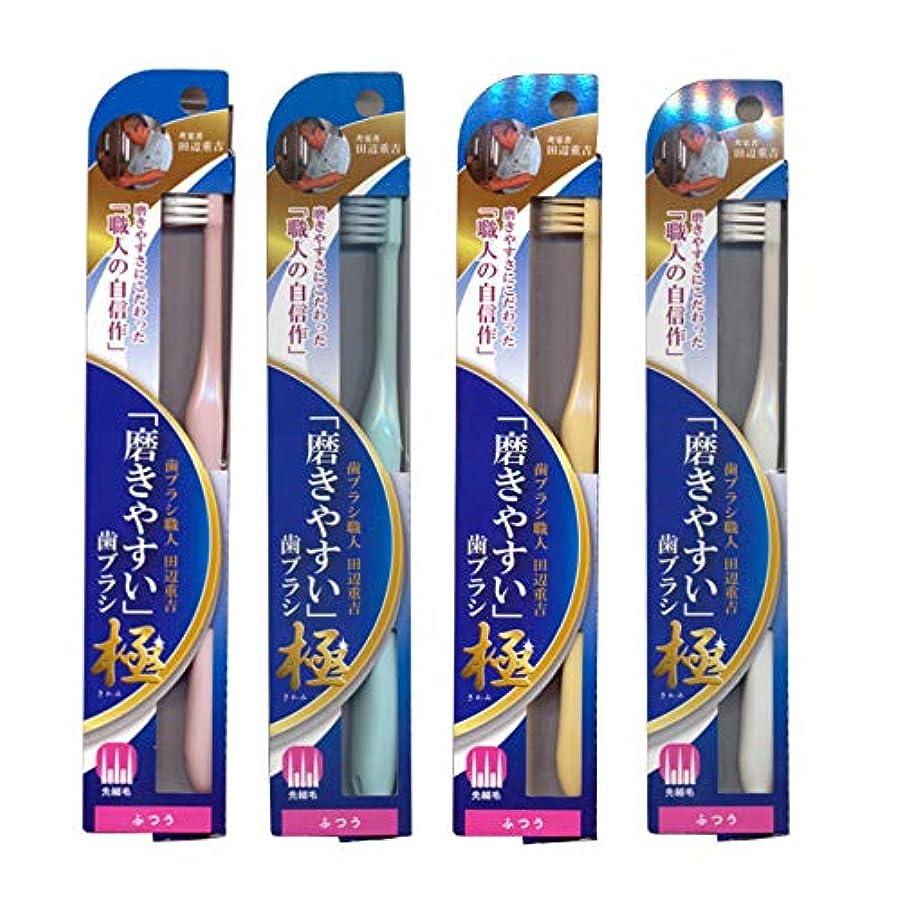 レイアウト考古学カーフ磨きやすい歯ブラシ極 (ふつう) LT-44×4本セット(ピンク×1、ブルー×1、ホワイト×1、イエロー×1)先細毛