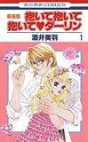 抱いて抱いて抱いてダーリン 1 (花とゆめコミックス)