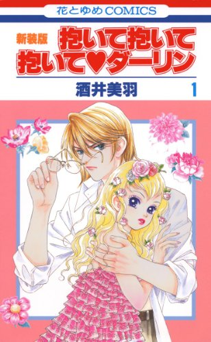 抱いて抱いて抱いてダーリン 1 (花とゆめコミックス)の詳細を見る
