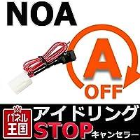 トヨタ ノア 80系(ZRR80/ZRR85)【アイドリングストップキャンセラー】TR-015