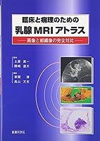 臨床と病理のための乳腺MRIアトラス―画像と組織像の完全対比