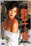 温泉宿一発二日■ 艶子の湯 [DVD]