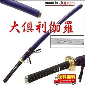 模造刀剣 NEU-157 大倶利伽羅 大刀