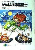 がんばれ死霊術士 スレイヤーズすぺしゃる(7) (富士見ファンタジア文庫)