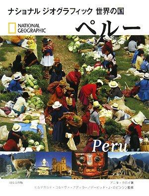 ペルー (ナショナルジオグラフィック世界の国)の詳細を見る