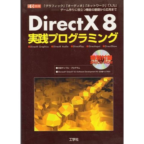 DirectX8実践プログラミング―「グラフィック」「オーディオ」「ネットワーク」「入力」--ゲーム作りに役立つ機能の基礎から応用まで (I/O別冊)の詳細を見る