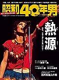昭和40年男 2012年2月号