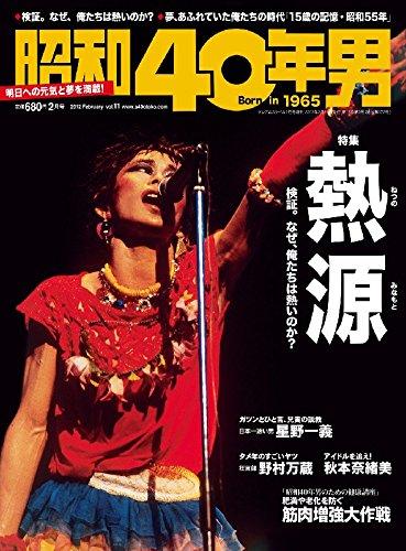 昭和40年男 2012年2月号の詳細を見る