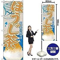 のぼり旗 ほうじ茶(かき氷) SNB-449(受注生産)