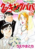 クッキングパパ(148) (モーニングコミックス)