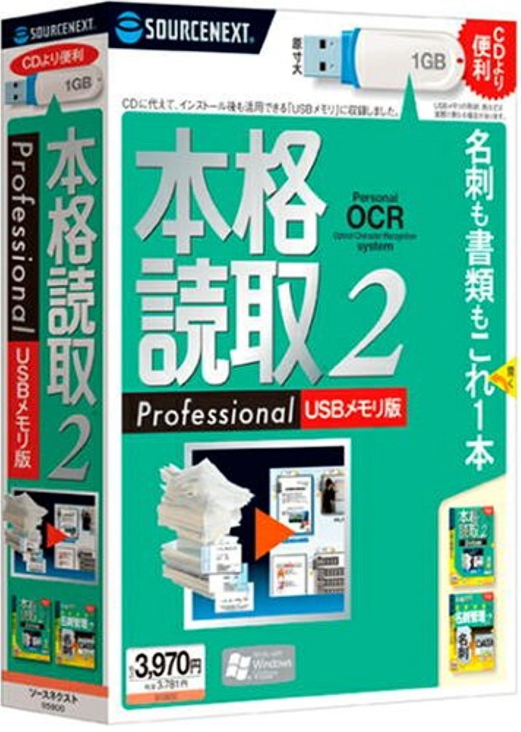 閉塞ホイスト安全でない本格読取 2 Professional USBメモリ版