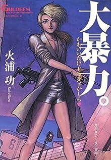 未来放浪ガルディーン(2) 大暴力。 (角川スニーカー文庫)