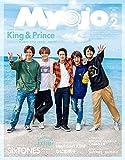 ちっこいMyojo 2020年 02 月号 [雑誌] (Myojo(ミョージョー) 増刊)