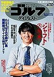 週刊ゴルフダイジェスト 2019年 04/30号 [雑誌]