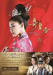 奇皇后 -ふたつの愛 涙の誓い- Blu-ray BOX IV