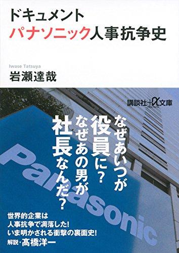 ドキュメント パナソニック人事抗争史 (講談社+α文庫)の詳細を見る