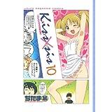 DVD付き初回限定版 Kiss×sis (10) ([特装版コミック])