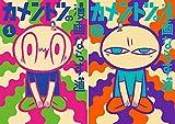 ひかわ博一 ひかわカービィ カービィ コロコロアニキ 中川翔子 ポケモン コロッケに関連した画像-10