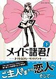 メイド諸君! 【新装版】 下巻 (ガムコミックスプラス)