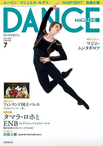 DANCE MAGAZINE (ダンスマガジン) 2017年 07月号 特別企画 タマラ・ホロとENB & 特別インタビュー 高橋大輔 LOVE ON THE FLOOR 2017