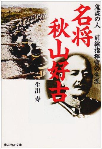 名将秋山好古―鬼謀の人・前線指揮官の生涯 (光人社NF文庫)の詳細を見る