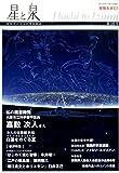 星と泉 第16号—新時代の全方位型投稿誌 私の読書時間 大阪市立科学館学芸員嘉数次人さん 書評特集『は