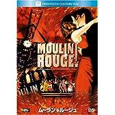 ムーラン・ルージュ (ベストヒット・セレクション) [DVD]