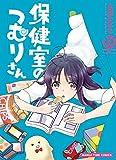 保健室のつむりさん【電子限定版】 2巻 (まんがタイムコミックス)