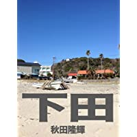 下田写真集 2013年2月