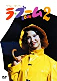 ソフィー・マルソー 「ラ・ブーム2」 [DVD]