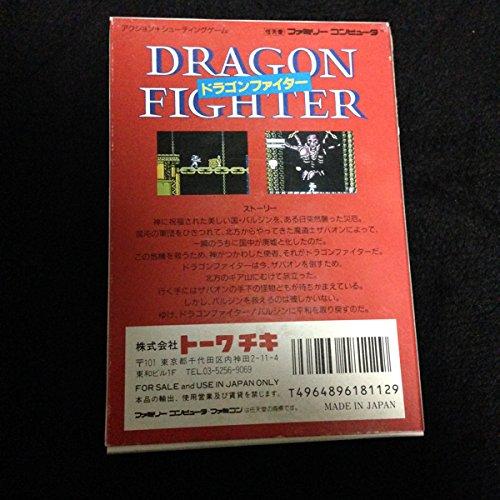 ドラゴンファイター
