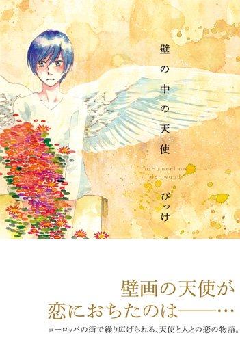 壁の中の天使 (EDGE COMIX)