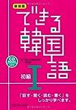 新装版 できる韓国語 初級Ⅰ