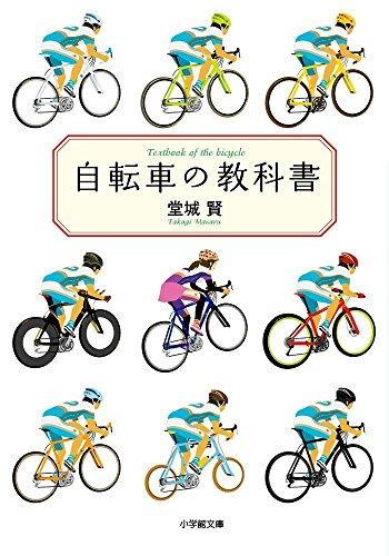 自転車の教科書 (小学館文庫)