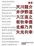 エシカルを考える: エシカルアソシエーション協議会編