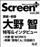 SCREEN +  vol.30  表紙・巻頭/大野智 (スクリーン特編版) [大型本] / 近代映画社 (刊)