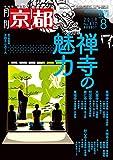 月刊京都2019年8月号[雑誌] 画像