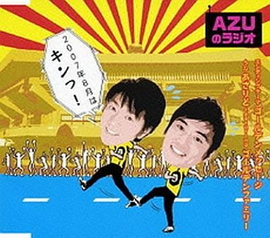 AZUのラジオ2007年8月はキンっ!