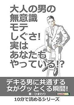 [ひまわり, MBビジネス研究班]の大人の男の無意識モテしぐさ!実はあなたもやっている!?10分で読めるシリーズ